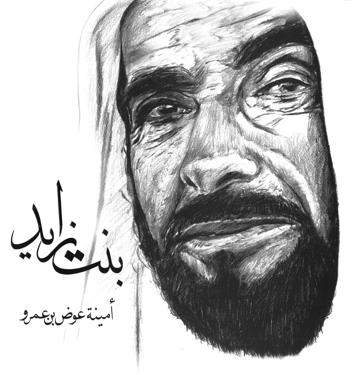 Bint Zayed Book