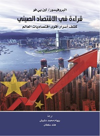 قراءة في الاقتصاد الصيني