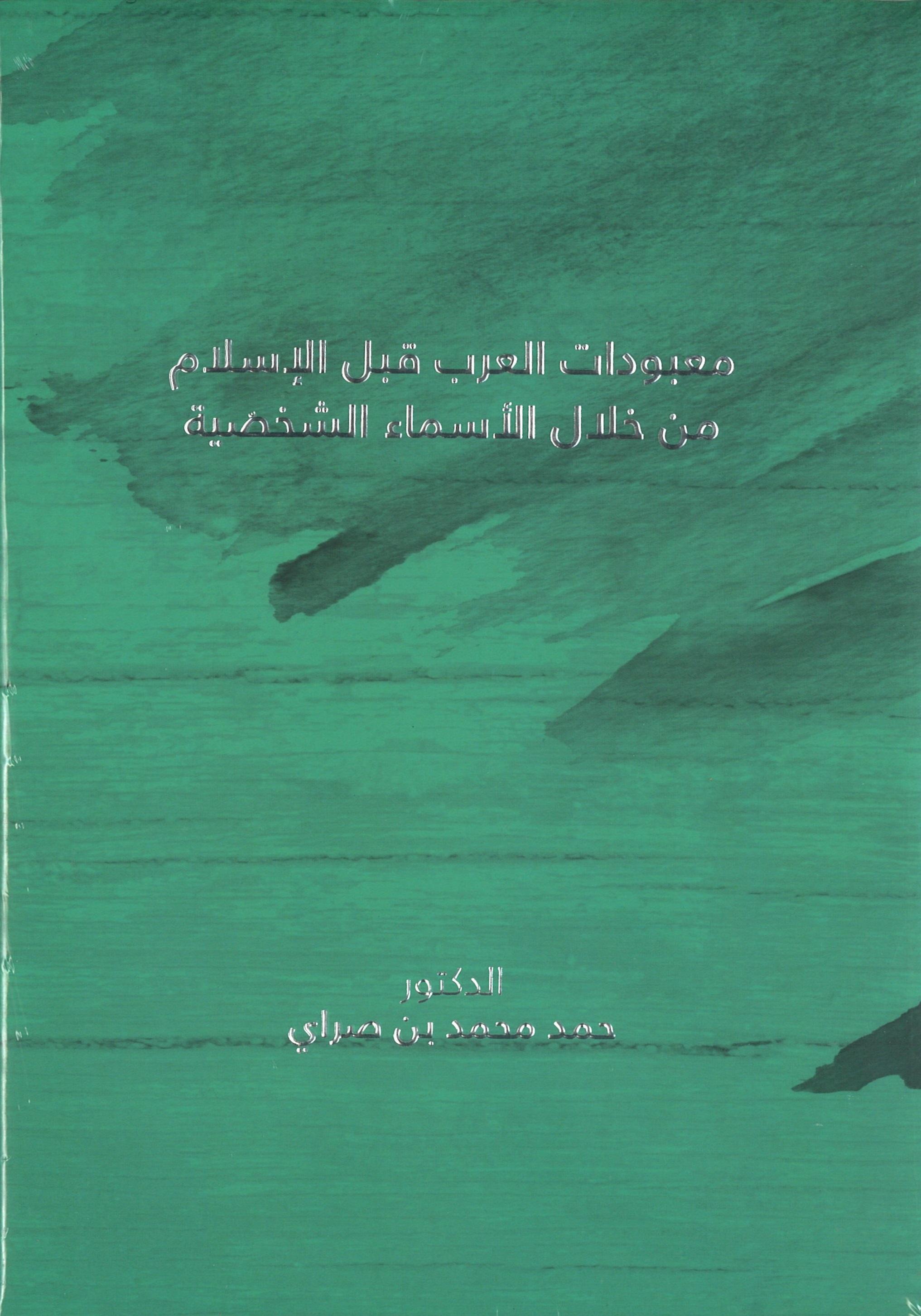 معبودات العرب قبل الإسلام من خلال الأسماء الشخصية