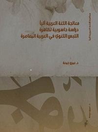 معالجة اللغة العربية آليا
