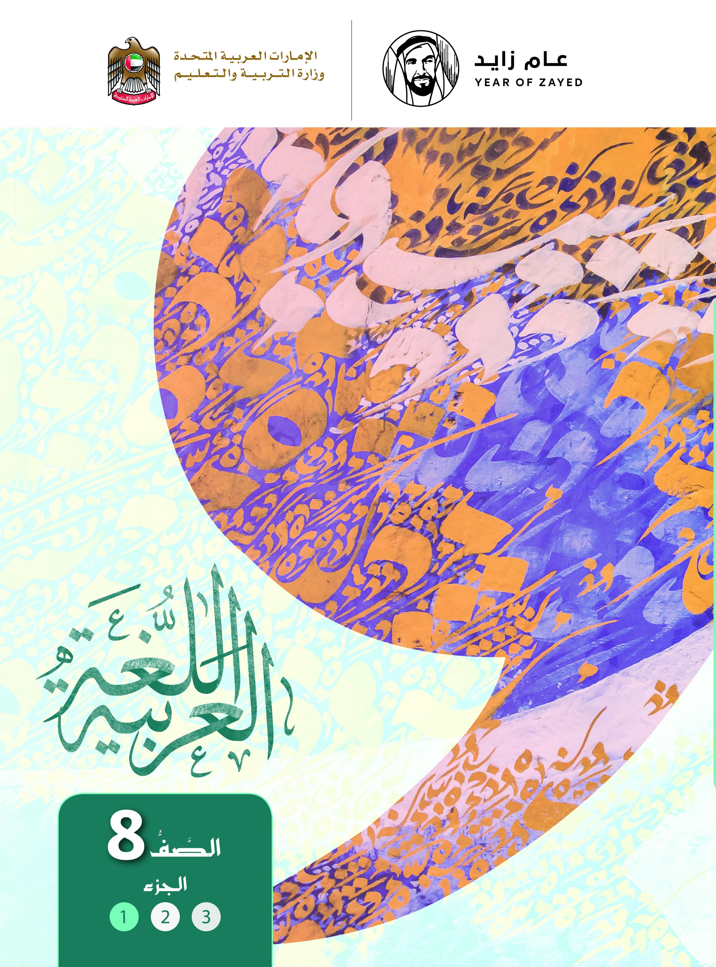 اللغة العربية للصف الثامن - الجزء الأول