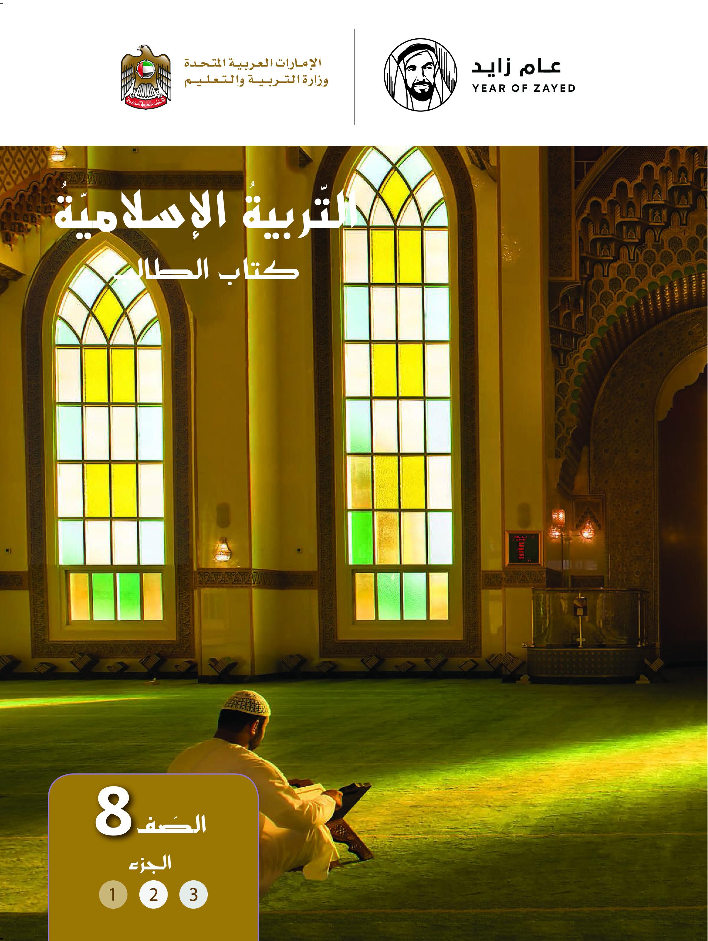 التربية الإسلامية - كتاب الطالب - الصف الثامن - الجزء الأول