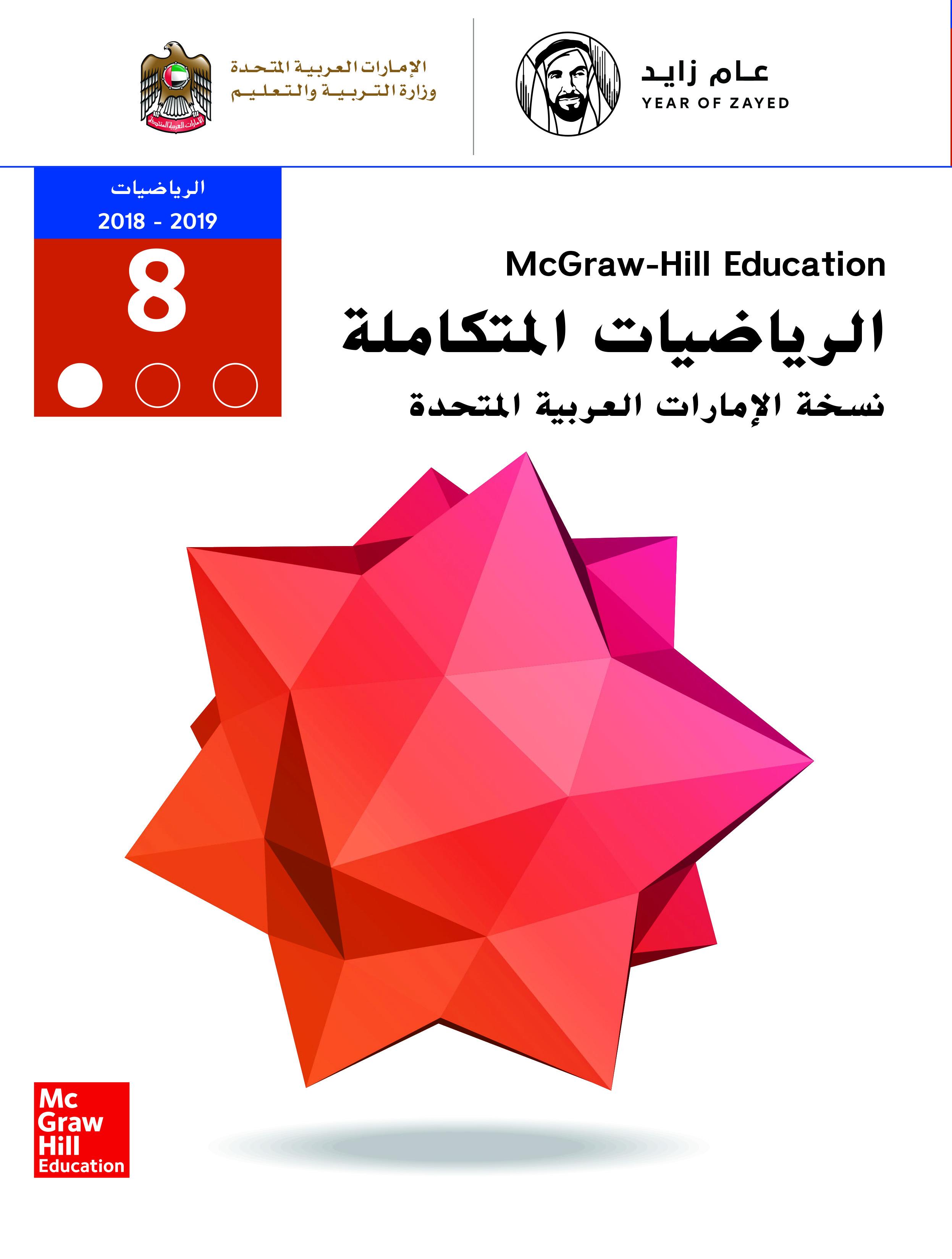 الرياضيات المتكاملة - كتاب الطالب - الصف الثامن - الجزء الأول