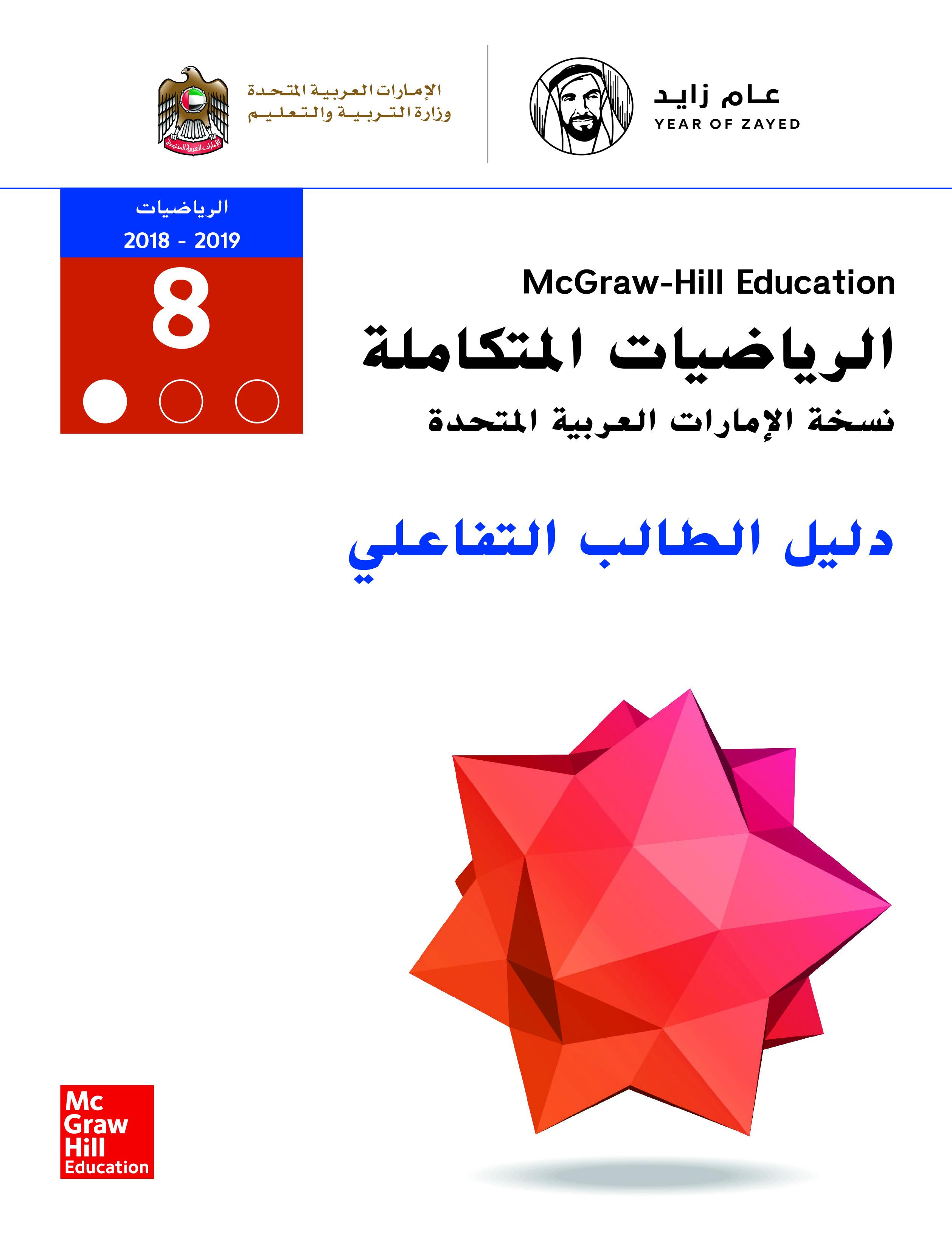 الرياضيات المتكاملة - دليل الطالب التفاعلي -كتاب الطالب - الصف الثامن - الجزء الأول