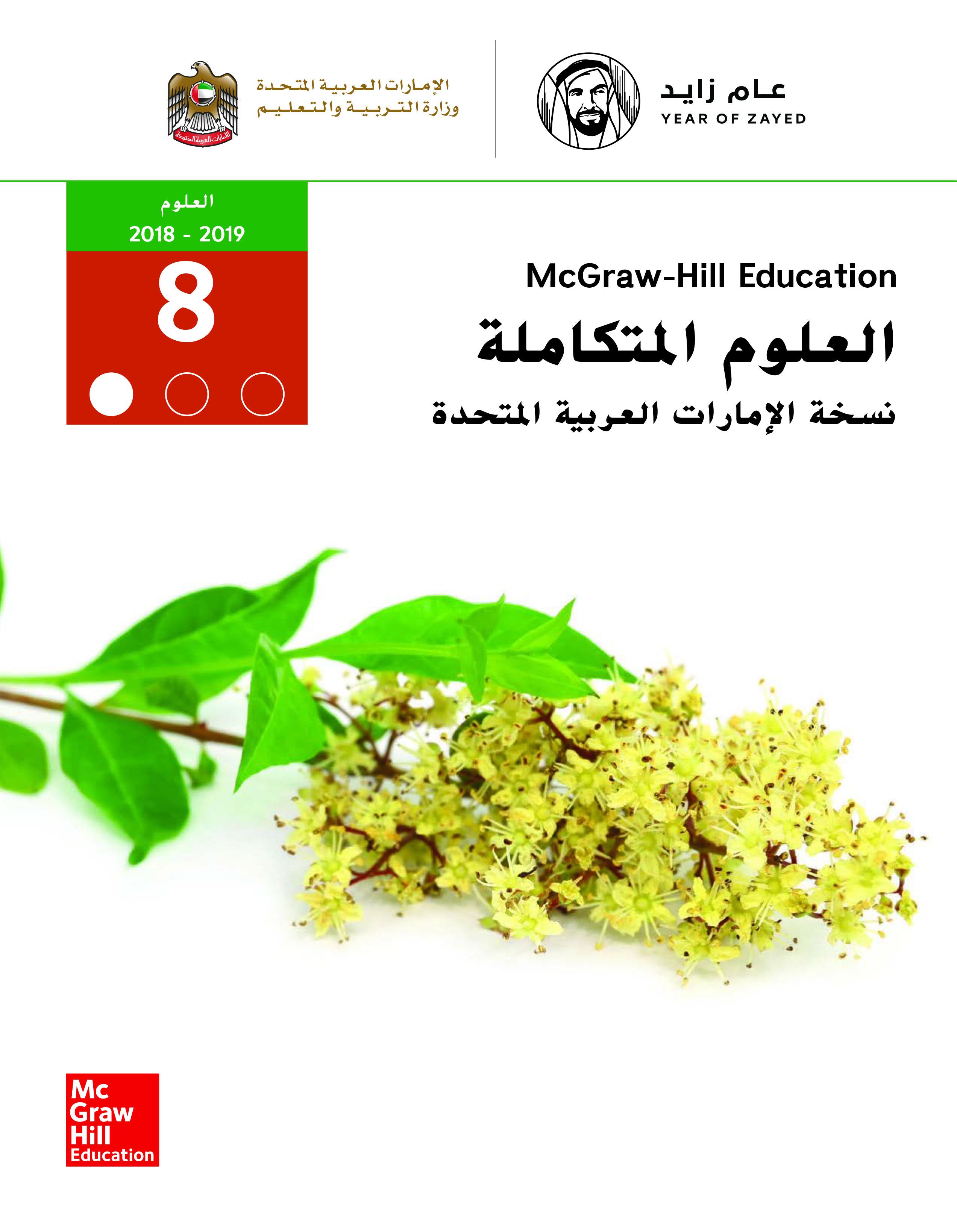 العلوم المتكاملة - كتاب الطالب - الصف الثامن  - الجزء الأول