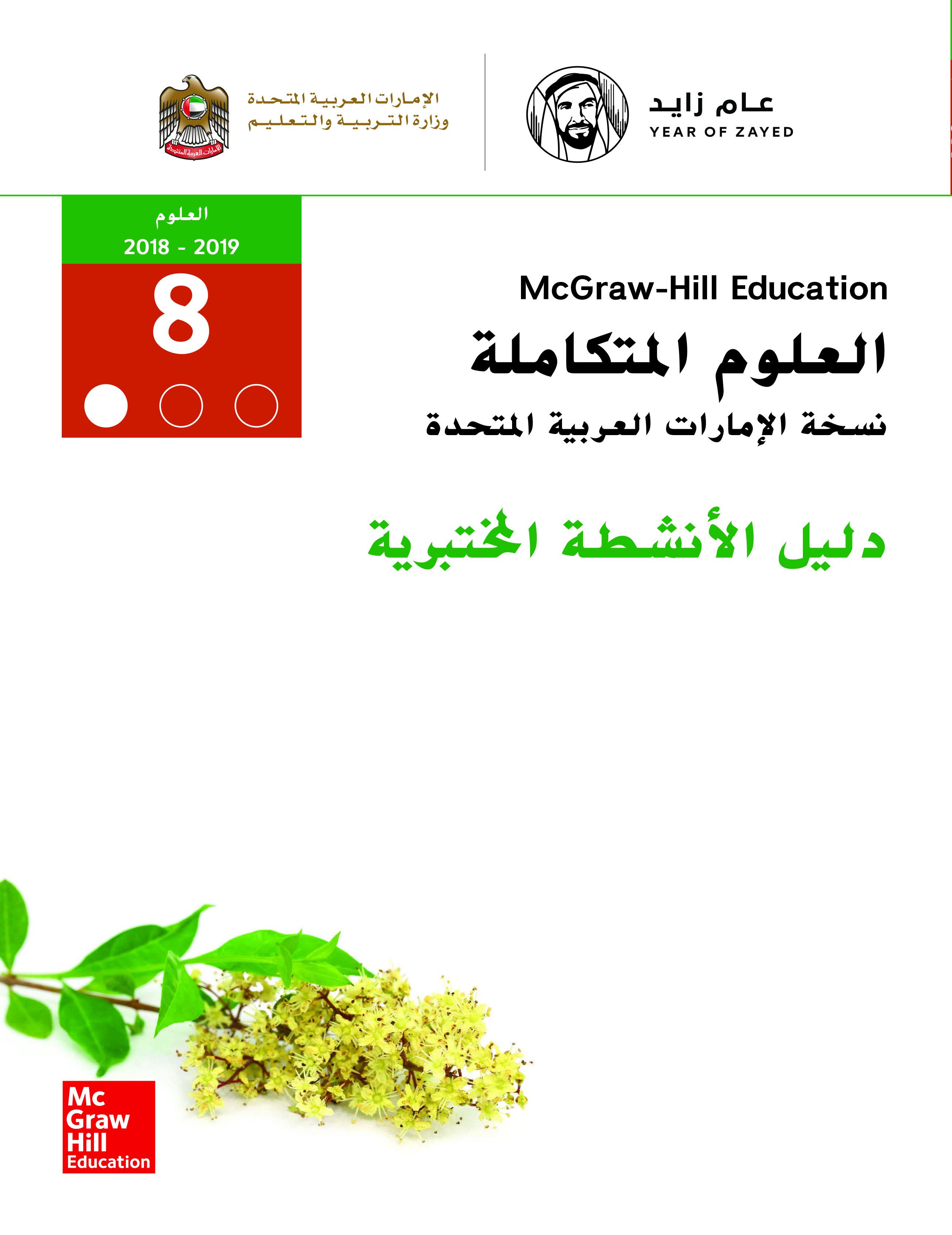 العلوم المتكاملة - دليل الأنشطة المختبرية - كتاب الطالب - الصف الثامن - الجزء الأول
