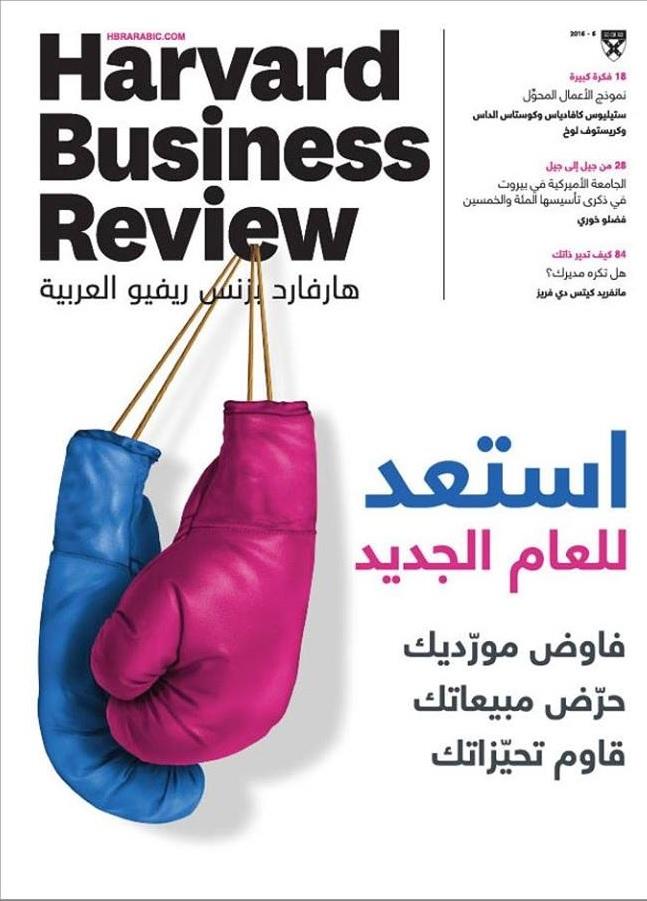 هارفارد بزنس ريفيو العربية