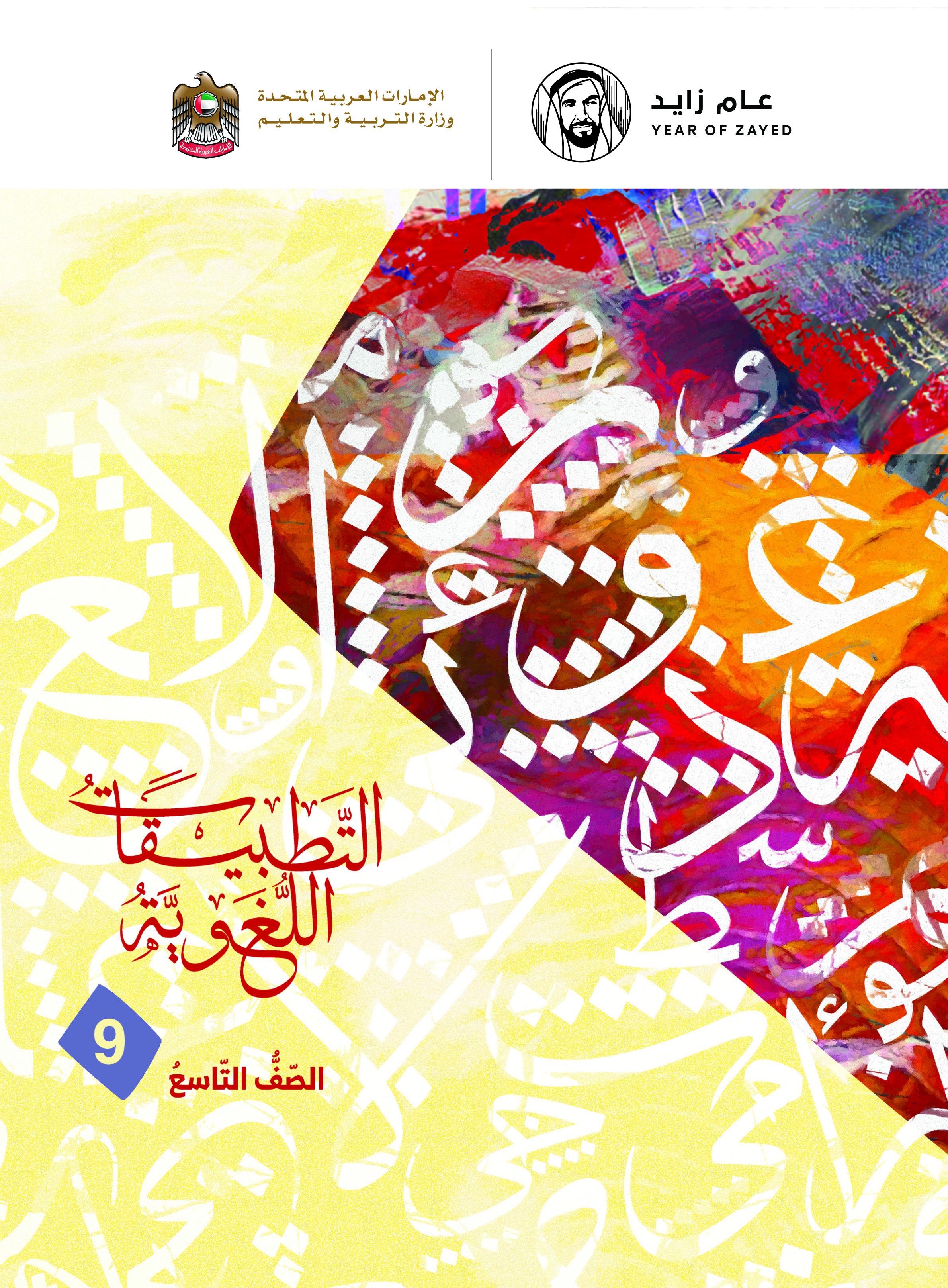 اللغة العربية للصف التاسع - التطبيقات اللغوية