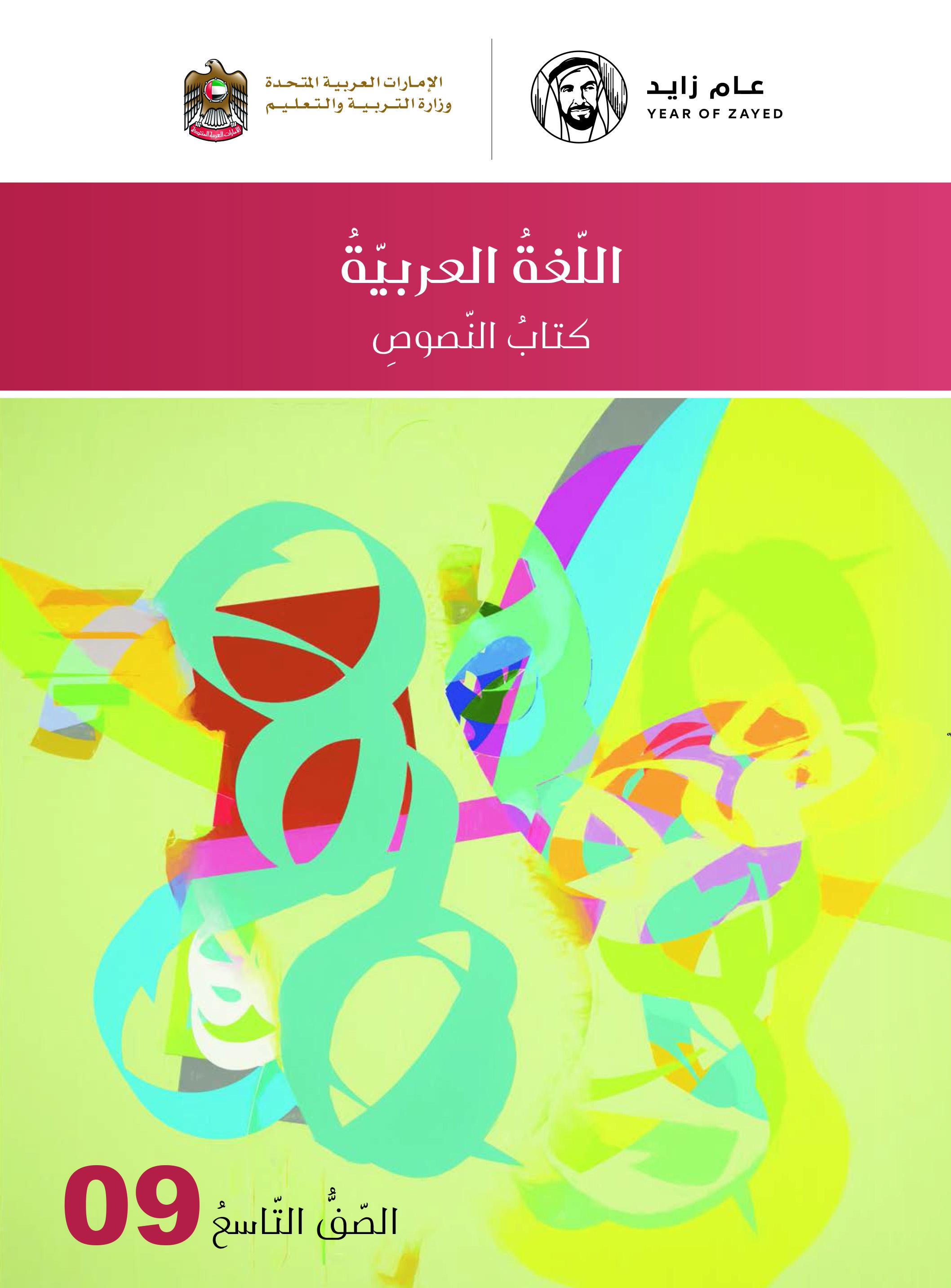 اللغة العربية للصف التاسع - كتاب النصوص