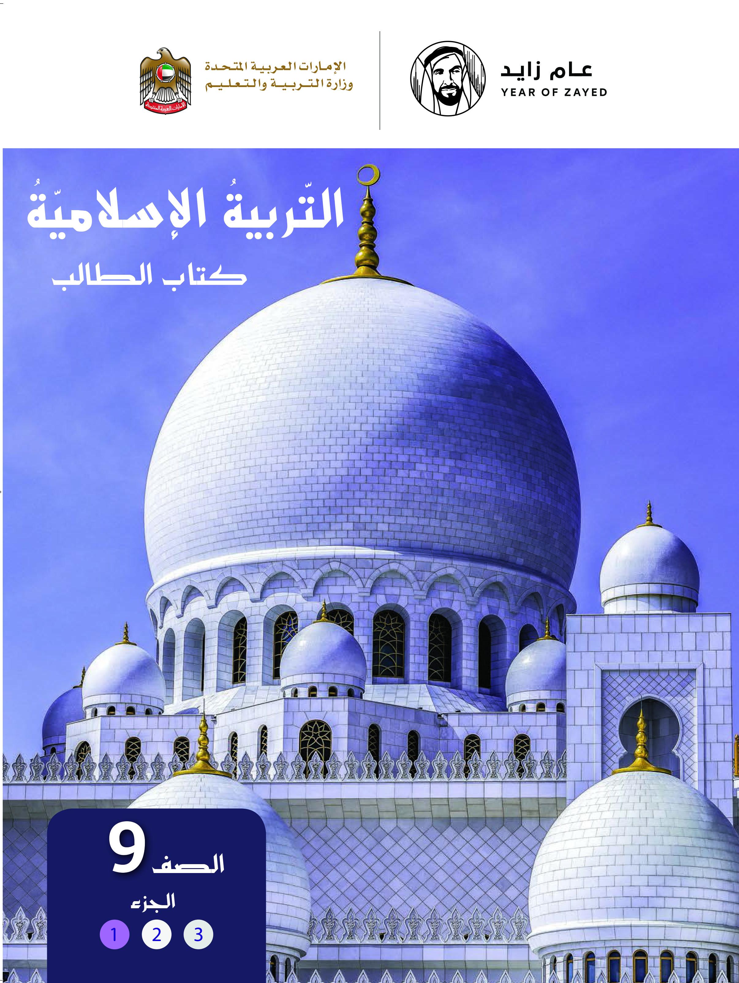 التربية الإسلامية - كتاب الطالب - الصف التاسع - الجزء الأول