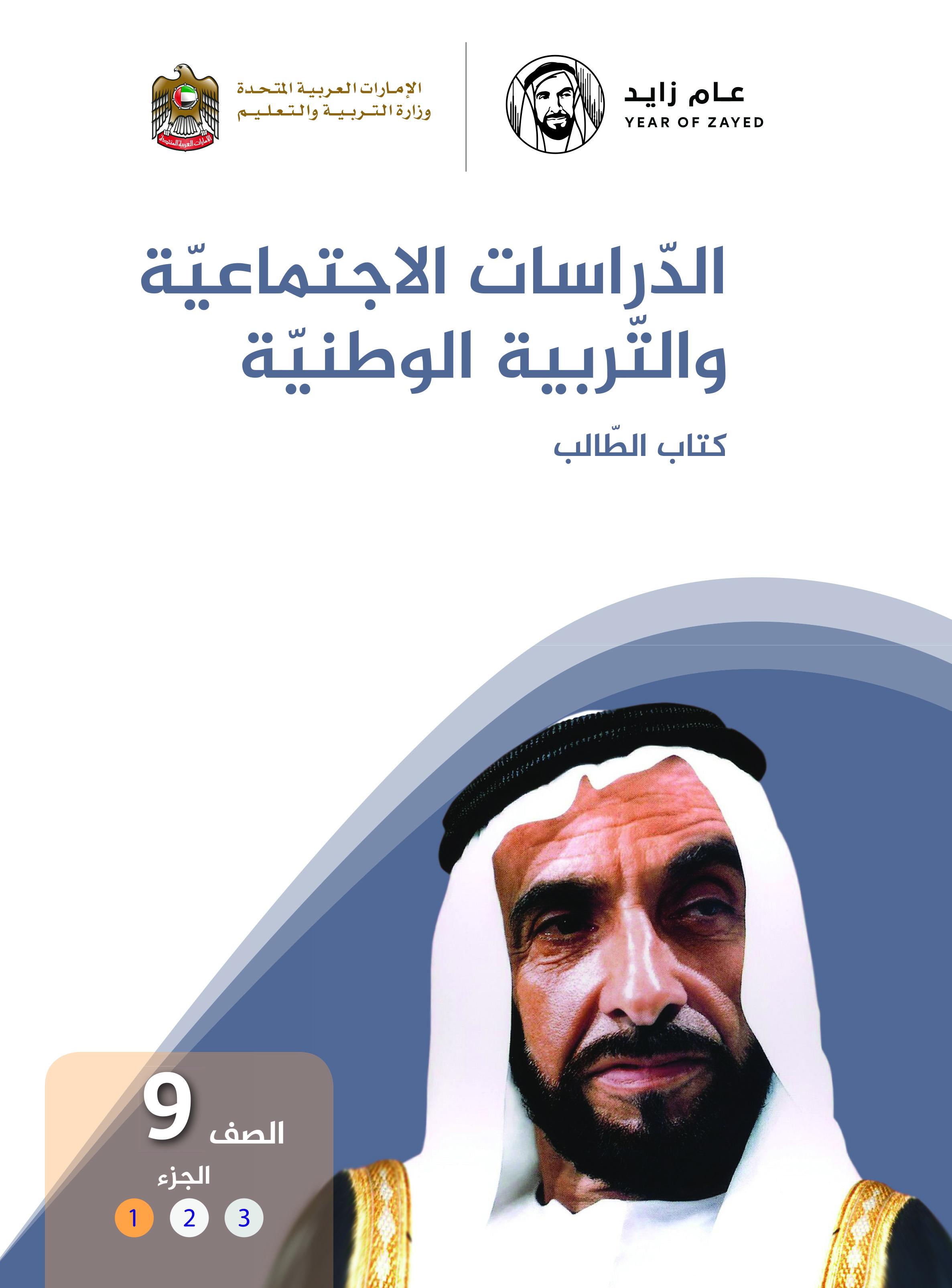 الدراسات الاجتماعية و التربية الوطنية - كتاب الطالب - الصف التاسع - الجزء الأول