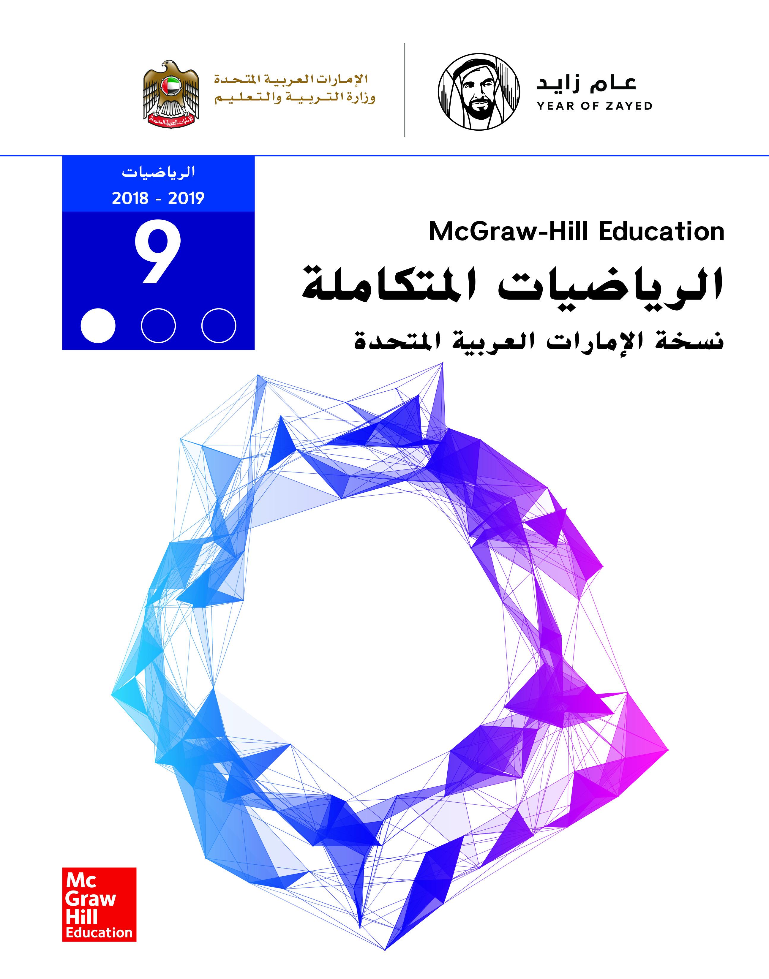 الرياضيات المتكاملة - كتاب الطالب - الصف التاسع العام - الجزء الأول