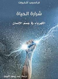 شرارة الحياة _الكهرباء في جسم الانسان