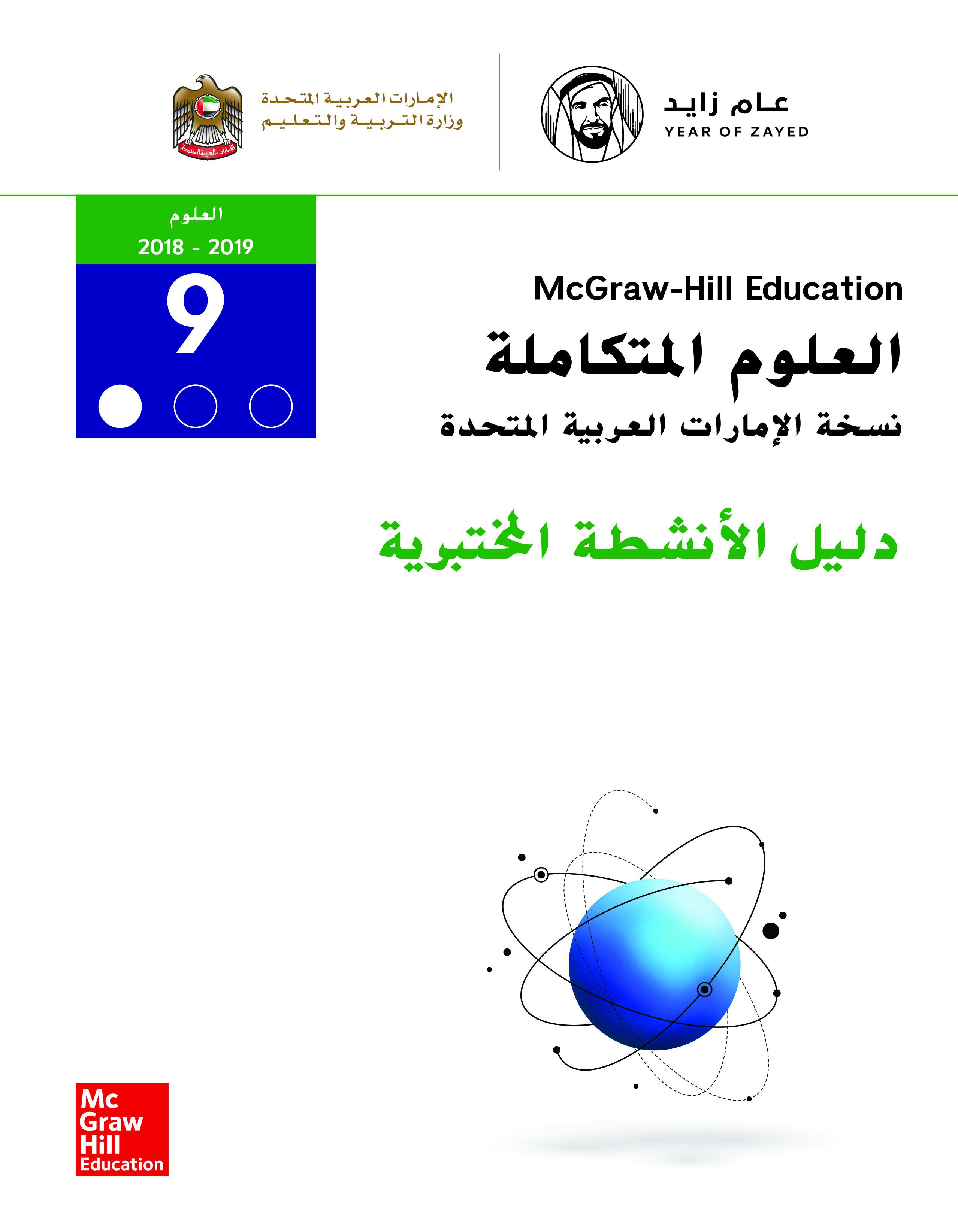 العلوم المتكاملة - دليل الأنشطة المختبرية - كتاب الطالب - الصف التاسع العام  - الجزء الأول