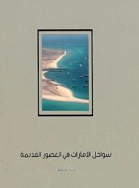 سواحل الامارات في العصور القديمة