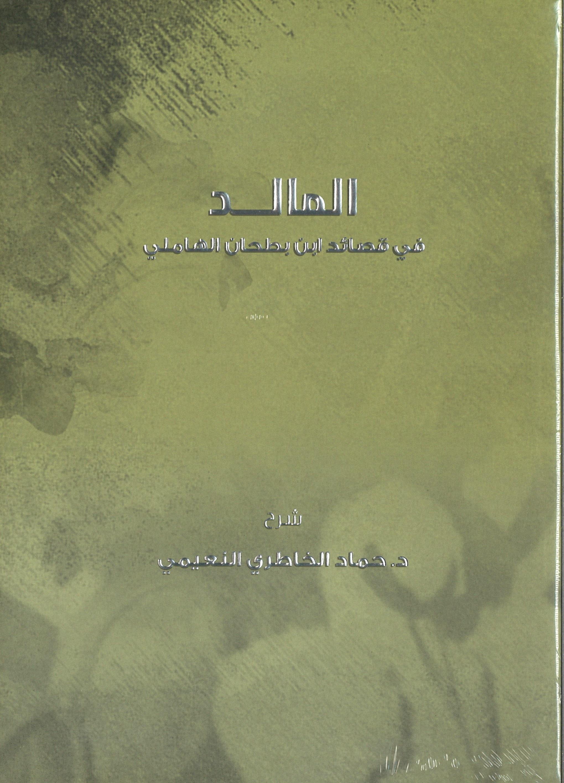 المالد في قصائد ابن بطحان الهاملي