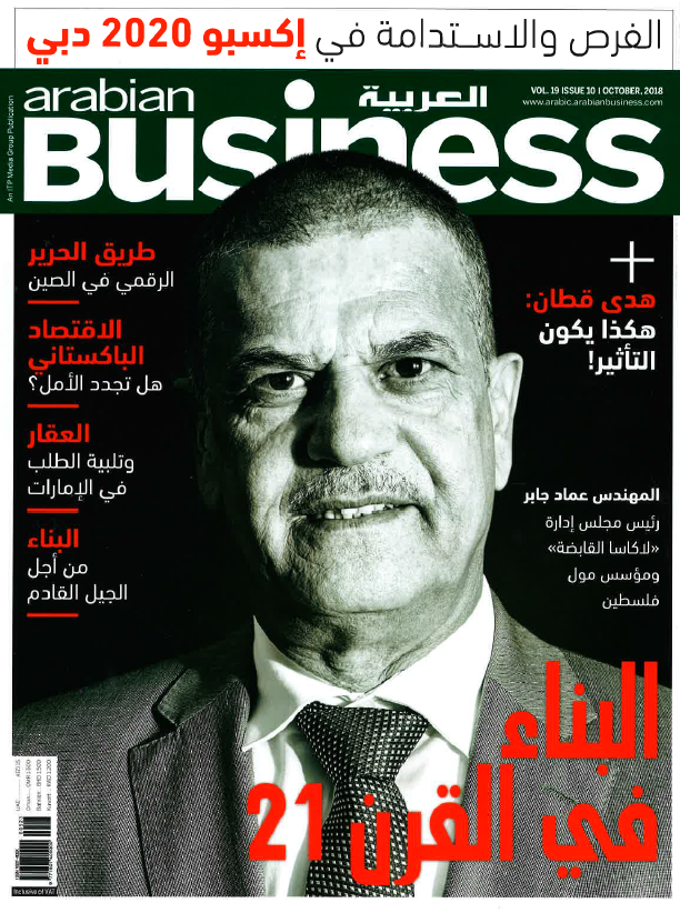 Arabian Business (Arbic)