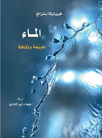الماء طبيعة وثقافة