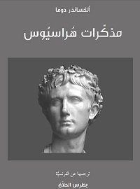 مذكرات هراسيوس