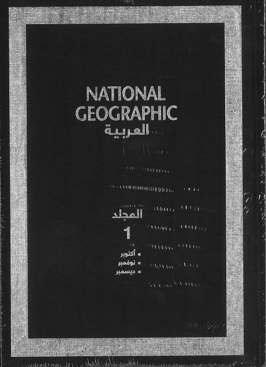 National Geographic Arabic booklet - 2010