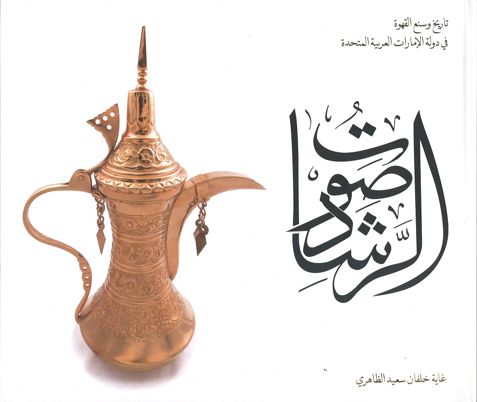 صوت الرشاد-تاريخ وسنع القهوة في دولة ا لامارات العربية المتحدة