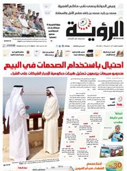 Al Roeya Newspaper