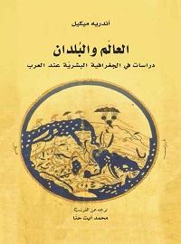 العالم والبلدان - دراسات في الجغرافيا البشرية عند العرب