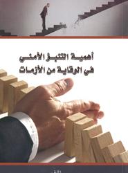 أهمية التنبؤ الأمني في الوقاية من الأزمات