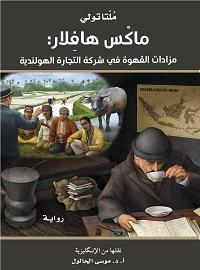 ماكس هافلار مزادات القهوة في شركة التجارة الهولندية- رواية