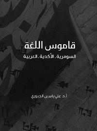 قاموس اللغة السومرية-الأكدية-العربية