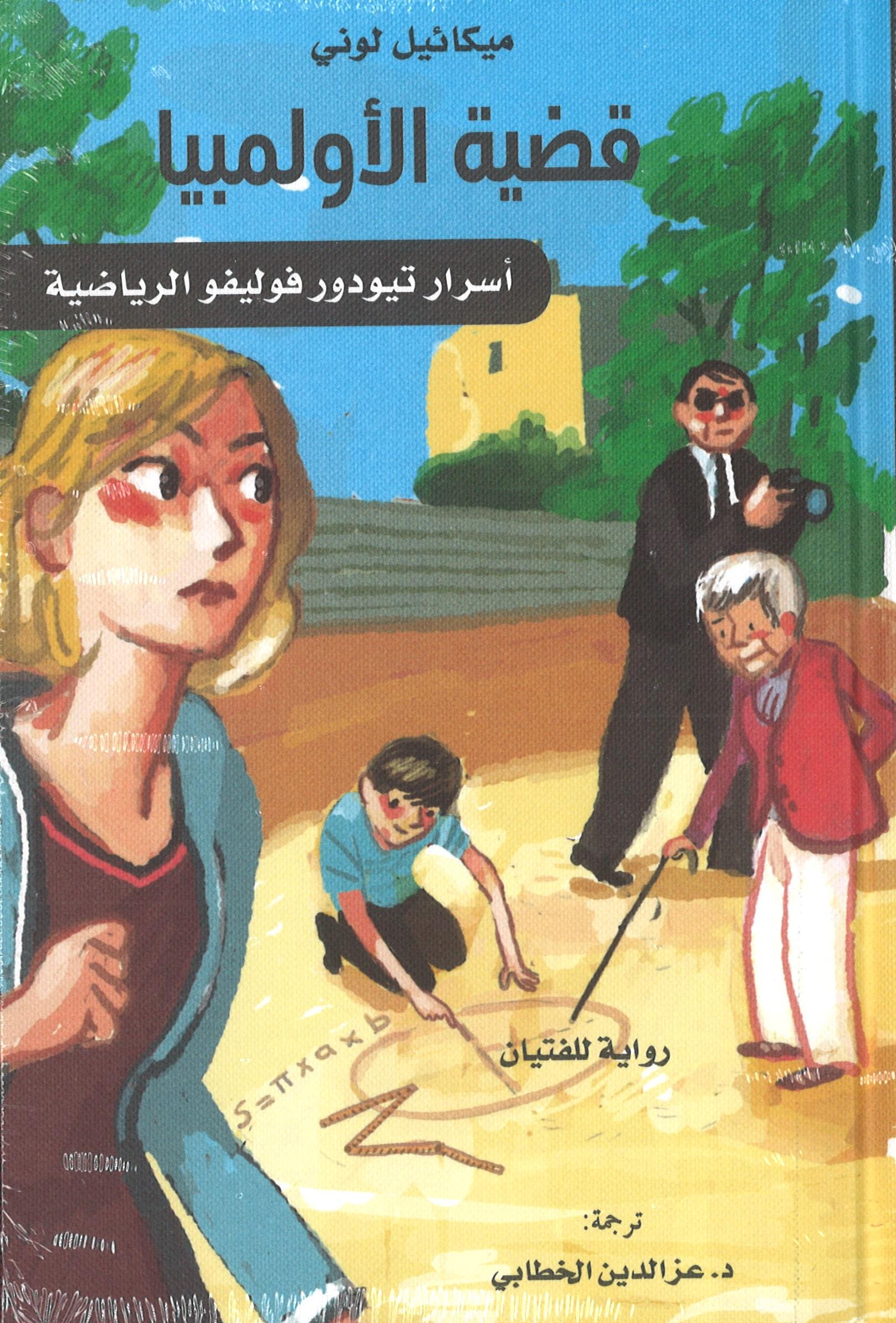 قضية الأولمبيا- رواية للفتيان