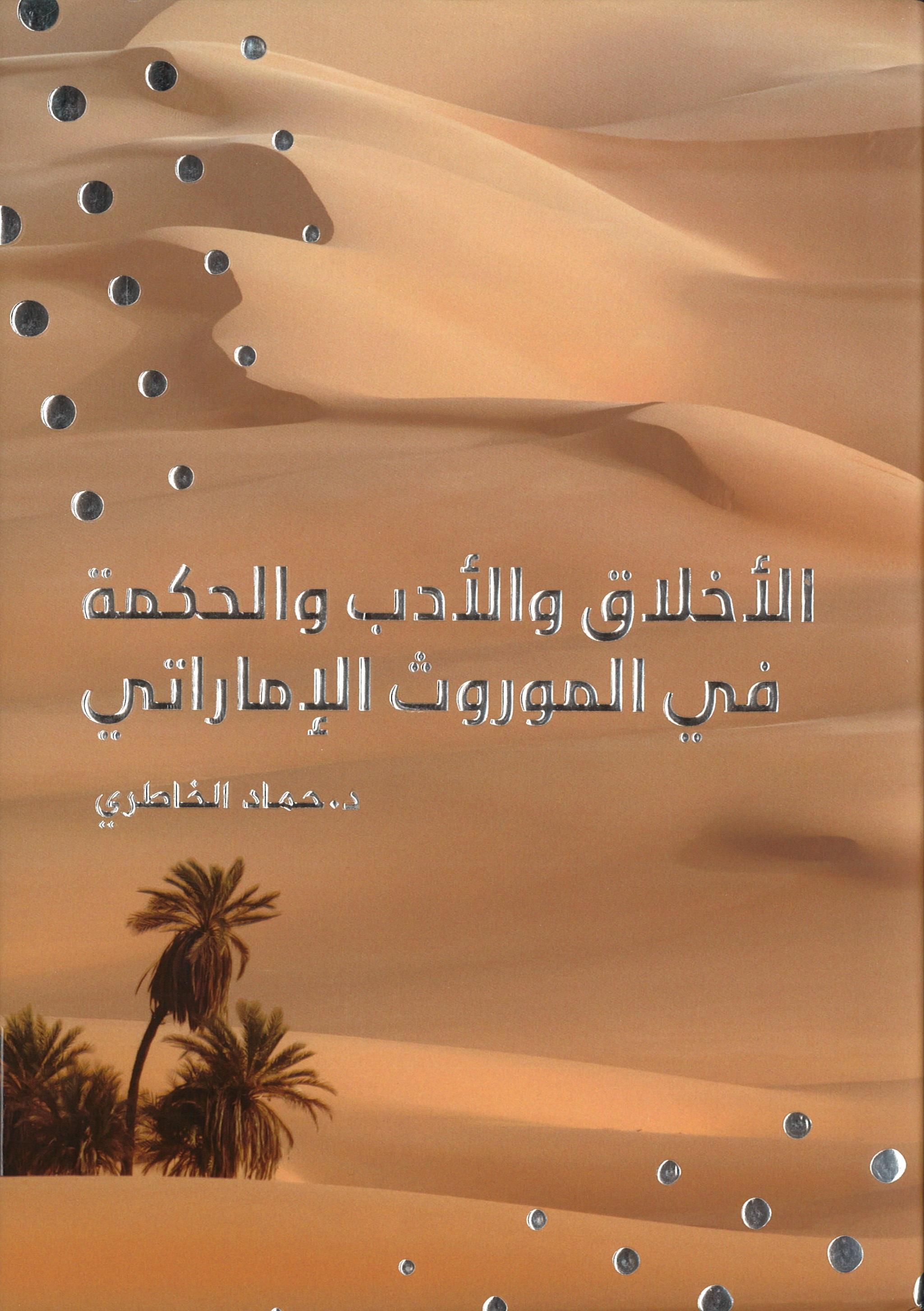 الأخلاق والأدب والحكمة في الموروث الإماراتي