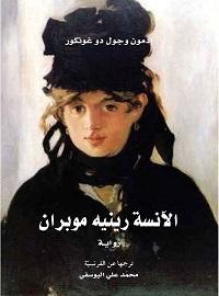 الآنسة رينيه موبران- رواية
