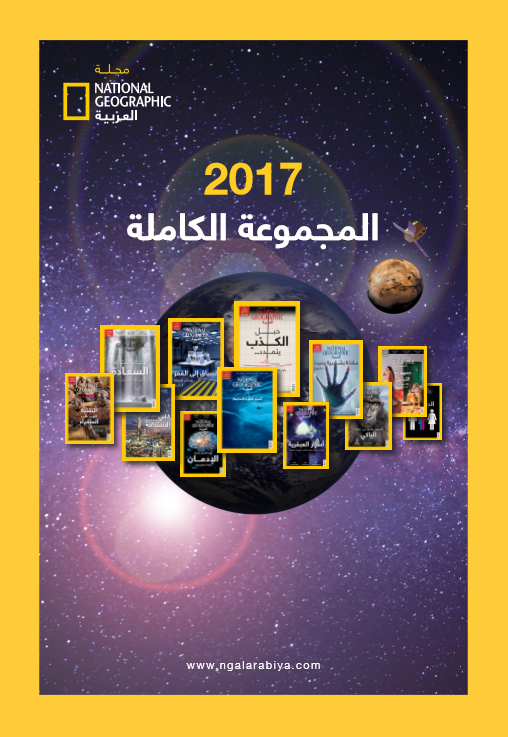 National Geographic Al Arabiya -  2017