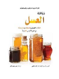 ذواقة العسل
